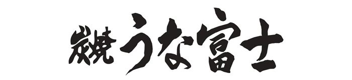 【公式】炭焼 うな富士